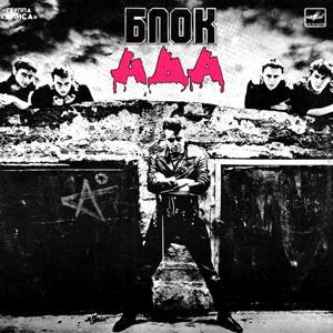 Альбом Блок Ада