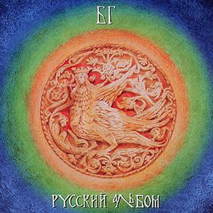 Альбом Русский Альбом