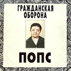 Альбом Попс