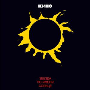 Альбом Звезда По Имени Солнце