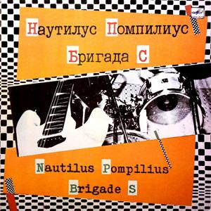 Альбом Наутилус Помпилиус. Бригада С