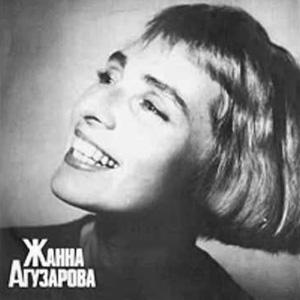 Альбом Жанна Агузарова