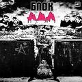 Обложка альбома Блок ада