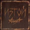 Обложка альбома Изгой