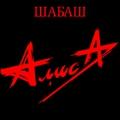 Обложка альбома Шабаш