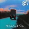 Обложка альбома Метель августа