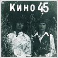 Обложка альбома 45
