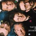 Обложка альбома Часы и знаки
