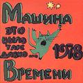 Обложка альбома Это было так давно…1978