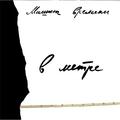 Обложка альбома В метре