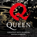 Обложка альбома Greatest Hits in Japan