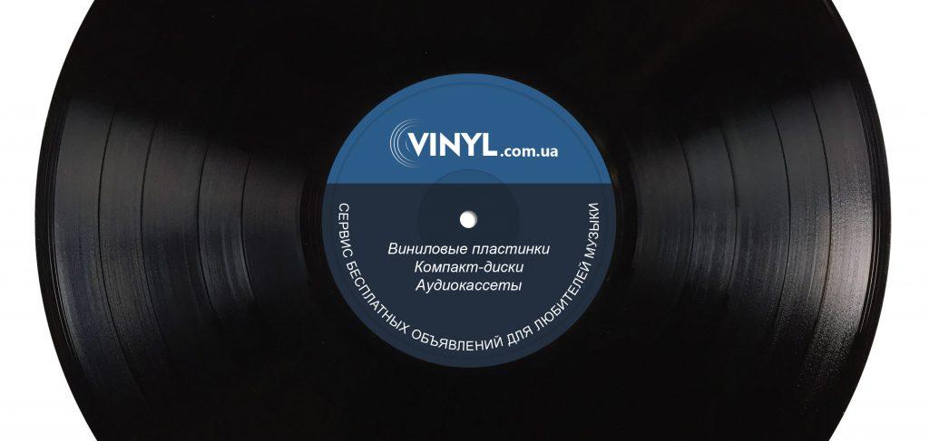 Продавайте свои пластинки, компакт-диски и кассеты на Vinyl.com.ua