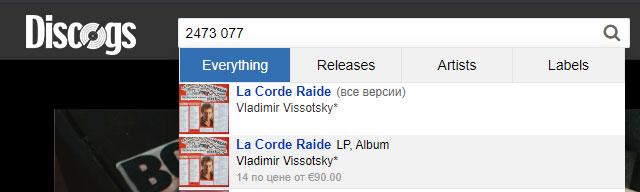поиск Discogs