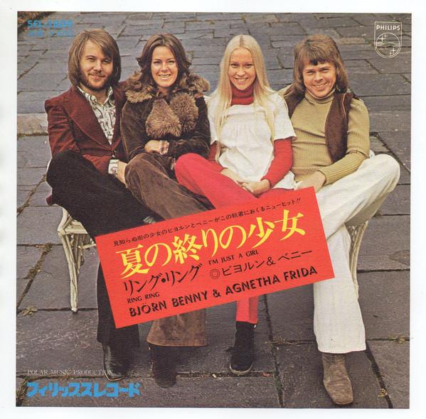 Сингл I Am Just A Girl (Япония, 1975)
